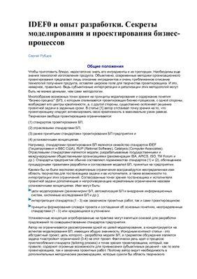 Рубцов Сергей. IDEF0 и опыт разработки. Секреты моделирования и проектирования бизнес-процессов