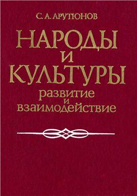Арутюнов С.А. Народы и культуры