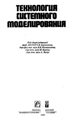 Емельянов С.В. (ред.) Технология системного моделирования