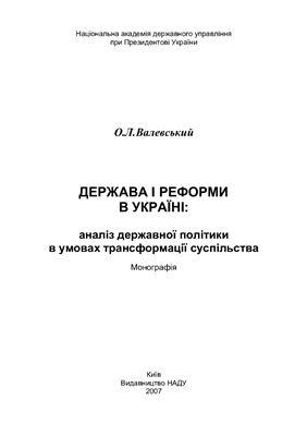 Валевський О.Л. Держава і реформи в Україні: аналіз державної політики в умовах трансформації суспільства: Монографія