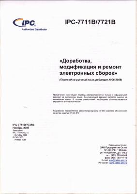 IPC-7711B/7721B Доработка, модификация и ремонт электронных сборок