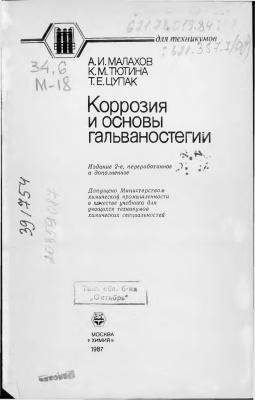 Малахов А.И., Тютина К.М., Цупак Т.Е. Коррозия и основы гальваностегии