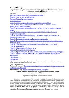 Миллер A. Украинский вопрос в политике властей и русском общественном мнении (вторая половина XIХ века)