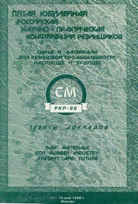 Сырьё и материалы для резиновой промышленности: Настоящее и будущее. Пятая Юбилейная Российская научно-практическая конференция резинщиков