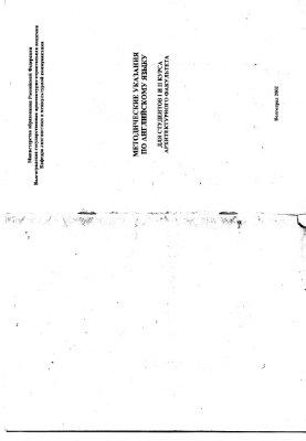 Косинова Л.В., Петий А.А. Методические указания по английскому языку