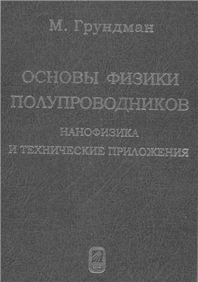Грундман М. Основы физики полупроводников. Нанофизика и технические приложения
