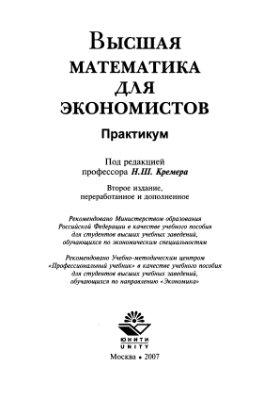 Решение задач кремер высшая математика для экономистов 4 комбинаторных задач с решением