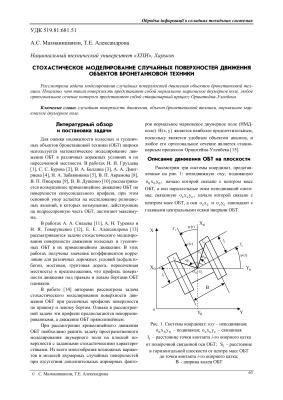 Мазманишвили А.С., Александрова Т.Е. Стохастическое моделирование случайных поверхностей движения объектов бронетанковой техники