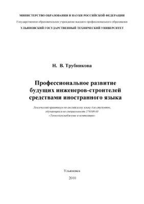 Трубникова Н.В. Профессиональное развитие будущих инженеров-строителей средствами иностранного языка