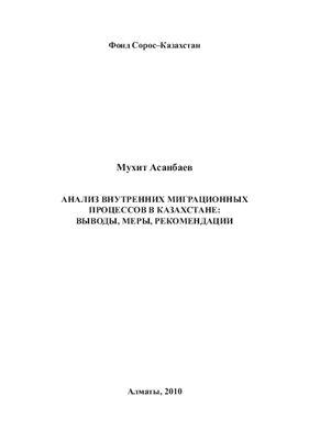 Асанбаев М.Б. Анализ внутренних миграционных процессов в Казахстане