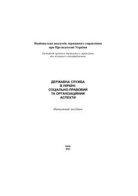 Науменко Р.А., Гогіної Л.М. та ін. Державна служба в Україні: соціально-правовий та організаційний аспекти