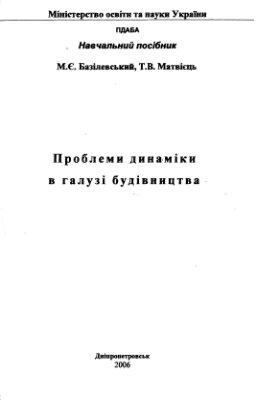 Базилевський М.Є., Матвієць Т.В. Проблеми динаміки в галузі будівництва