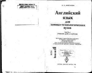 Мифтахова Н.Х. Английский язык для химико-технологических вузов. Часть 1 для I-II курсов