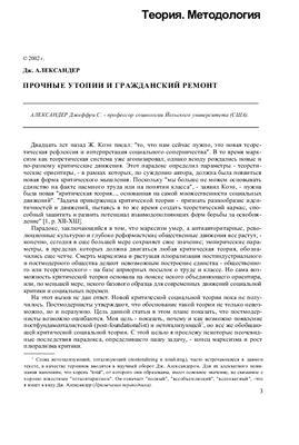 Александер Дж. Прочные утопии и гражданский ремонт