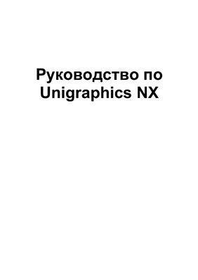 Руководство по Unigraphics NX