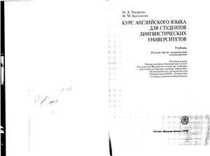 Токарева Н.Д., Богданова И.М. Курс английского языка для студентов лингвистических университетов (+ аудио)