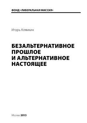 Клямкин И.М. Безальтернативное прошлое и альтернативное настоящее
