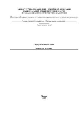 Смирнов С.Н., Сидорина Т.Ю. Программа дисциплины Социальная политика