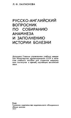 Лахтионова Л.Ф. Русско-английский вопросник по собиранию анамнеза и заполнению истории болезни