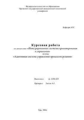 Курсовой проект (вариант 4)