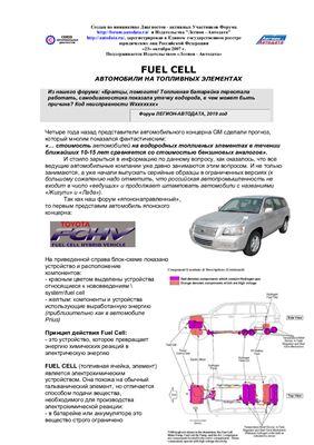 Автомобили с топливными элементами