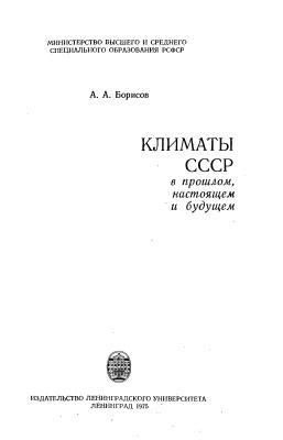 Борисов А.А. Климаты СССР в прошлом, настоящем и будущем