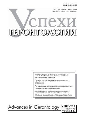 Журнал - Успехи геронтологии 2009 №03