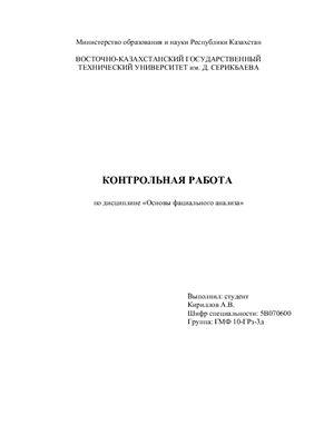 Контрольная работа - Основы фациального анализа