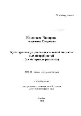 Николаева-Чинарова А.П. Культура как управление системой социальных потребностей (на материале рекламы)