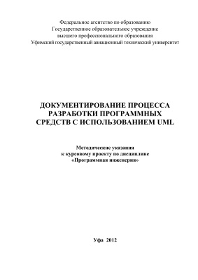 Конев К.А. Документирование процесса разработки программных средств с использованием UML