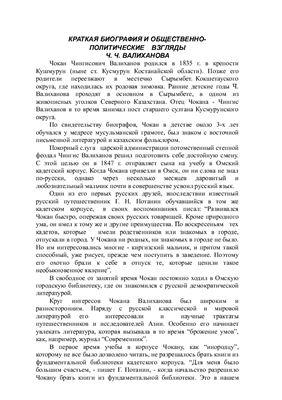 Реферат - Валиханов Ч.Ч