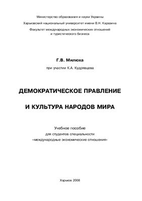 Милюха Г.В. Демократическое правление и культура народов мира