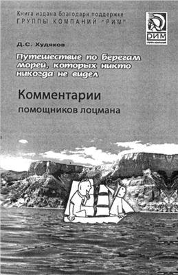 Сельцер В. Иванов А. Koмментарии помошников лоцмана