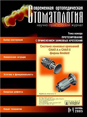 Современная ортопедическая стоматология. 2005 № 4 (сентябрь) Протезирование с применением замковых креплений