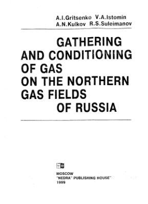 Гриценко А.И., Истомин В.А. Сбор и промысловая переработка газов на северных месторождениях России