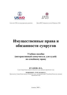 Куанова И.З. Имущественные права и обязанности супругов