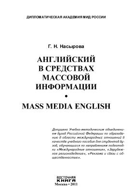 Насырова Г.Н. Английский в средствах массовой информации = Mass Media English