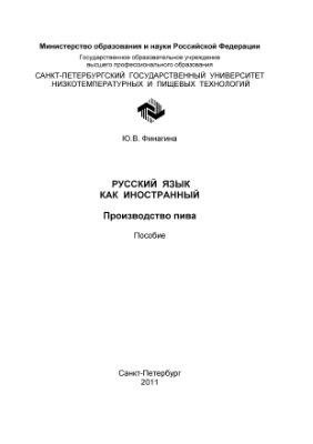 Финагина Ю.В. Русский язык как иностранный. Производство пива