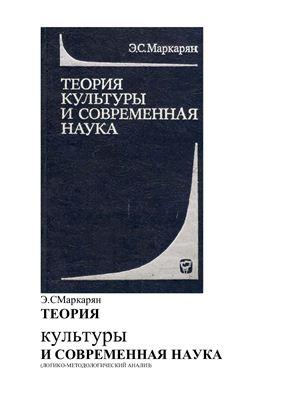 Маркарян Э.С. Теория культуры и современная наука. Логико-методологический анализ