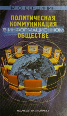 Вершинин М.С. Политическая коммуникация в информационном обществе