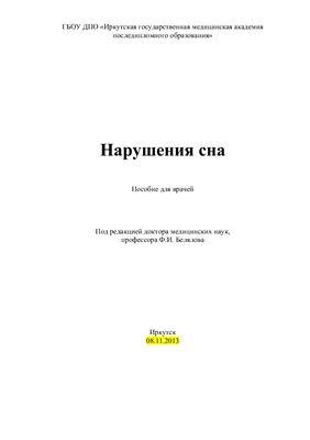 Белялов Ф.И. (ред.) Нарушения сна