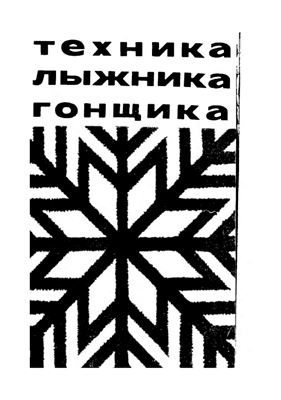 Донской Д.Д., Гросс Х.Х. Техника лыжника-гонщика