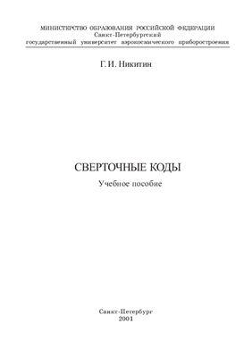 Никитин Г.И. Сверточные коды. Учебное пособие