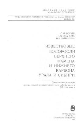Богуш О.И. и др. Известковые водоросли верхнего фамена и нижнего карбона Урала и Сибири