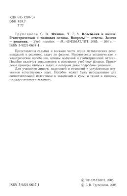Трубецкова С.В. Физика. Вопросы-ответы. Задачи-решения. Части 7-8: Колебания и волны. Геометрическая и волновая оптика
