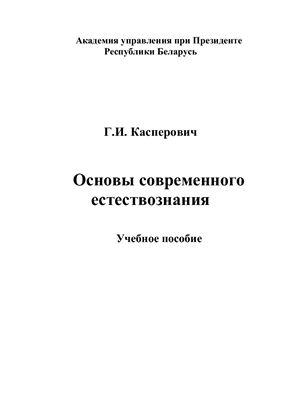 Касперович Г.И. Основы современного естествознания