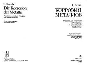 Кеше Г. Коррозия металлов. Физико-химические принципы и актуальные проблемы