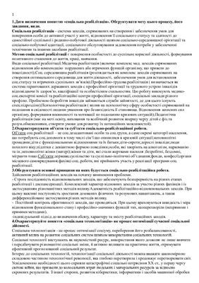 Шпаргалки з курсу моделі та технології соціальної реабілітаційної роботи