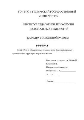 Работа общественных объединений и благотворительных организаций на территории Кировской области
