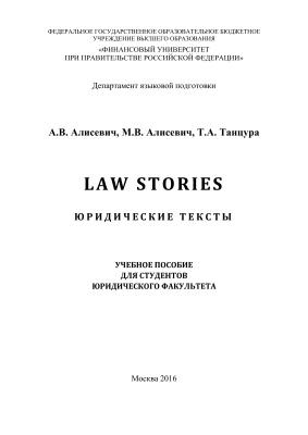 Алисевич А.В., Алисевич М.В., Танцура Т.А. Law Stories. Юридические тексты